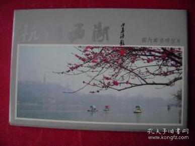 杭州西湖(明信片十枚全)