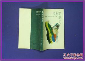 宗教知识丛书 奥秘的魅力-宗教文化艺术一瞥 知识出版社 1989年一版一印 6000册