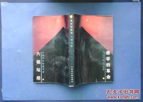 佛学的革命 六祖坛经 杨惠南 河北人民出版社 1988年一版一印