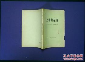 上帝的起源(罕见版本) 杨永 三联书店 1961年一版一印