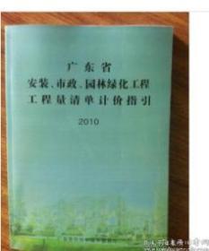 广东省市政工程综合定额 2010版(广东省市政工程计价依据) 定价:600元(7本/套)  9E07f