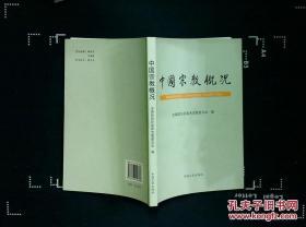 中国宗教概况