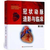 冠状动脉造影与临床 第3版 9787538173574