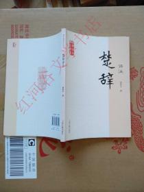 国学经典译注丛书-楚辞译注