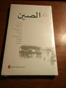中国(2013 阿拉伯语版)未拆封