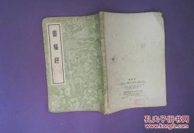 灵枢经 4000册
