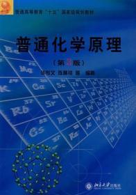 普通化学原理(第3版) 华彤文 北京大学出版社 9787301092132