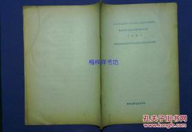 中国无神论史近代之部编写大纲