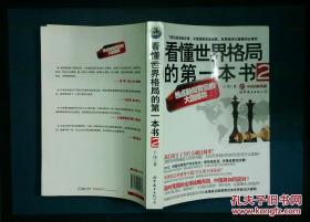 看懂世界格局的第一本书 王伟 世界图书出版公司 2012年一版一印