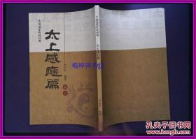 中国道家传统经典 太上感应篇 释义 道历四七0三年