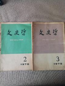 文史哲1978两本