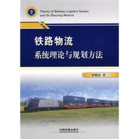 铁路物流系统理论与规划方法