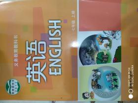 2012版   英语  七年级上册