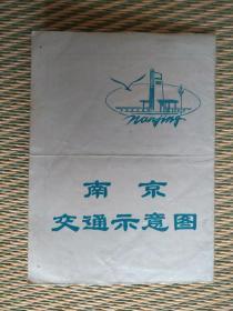 【旧地图】南京交通示意图   16开  70年代末