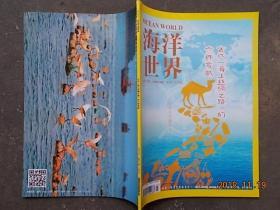海洋世界 2017.7 (古代'海上丝绸之路'的六种贡献)