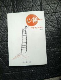 心梯——中国好父母手记