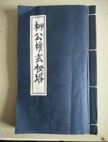 柳公权玄秘塔(书法习集)