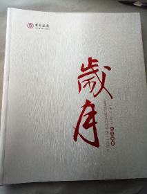 岁月1913一2013纪念画册中国银行浙江省分行成立一百周年