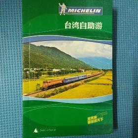 台湾自助游:米其林带你游天下