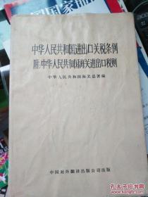 中华人民共和国进出口关税条例附:中华人民共和国海关进出口税则