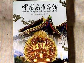 中国名寺高僧
