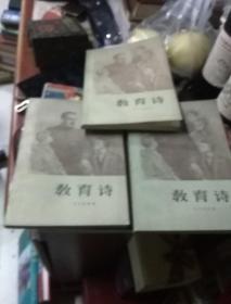 教育诗3本带两个书签