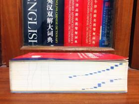 牛津大学出版社 无光盘  繁体字版 牛津高阶英汉双解词典(第7版) OXFORD ADVANCED LEARNER'S ENGLISH-CHINESE  DICTIONARY 8th edtion