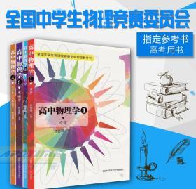全套4册 高中物理学1 力学/热学/电磁学光学和近代物理学  9787312036835