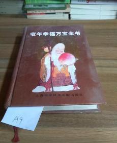 老年幸福万宝全书