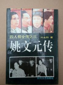 姚文元传(多幅历史图片,印量9000册,1993年一版一印)
