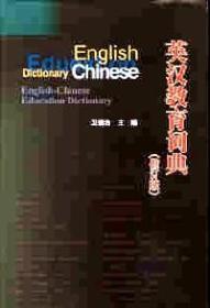 英汉教育词典 : 修订版