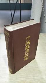 中国丛书综录(1)总目