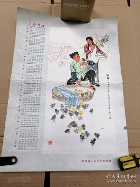 1974 骞村��寮��ュ�������ャ��
