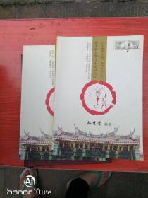 泉 晋 塔江乐安孙氏志 闽南孙氏志系列丛书之三  上下册两本
