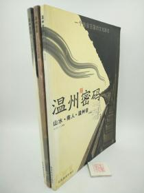 温州密码(全三册)