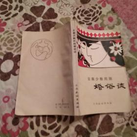 云南少数民族婚俗志(8品1983年1版1印1万册285页小32开)44597