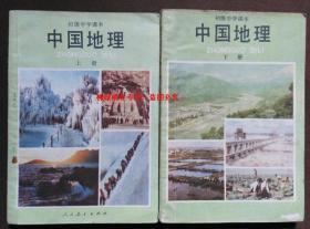 80年代老课本:老版初中中国地理课本 全套2本 【84-89年】