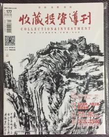 收藏投資導刊 2018年 第5期 上半月刊 總第177期 郵發代號:2-158