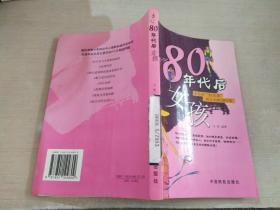 80年代后女孩