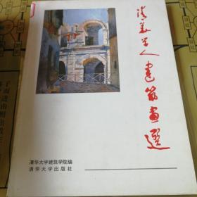 清华学人建筑画选