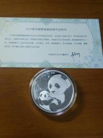 2019年熊猫银币