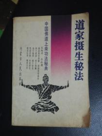 道家摄生秘法:中国佛道上乘功法秘典.