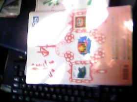 集邮1995年 第  1  期