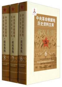 中央革命根据地历史资料文库:政权系统(6-8 套装共3册)