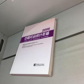中国社会统计年鉴2016(附光盘)【精装】【一版一印 95品+++ 内页干净 多图拍摄 看图下单 收藏佳品】