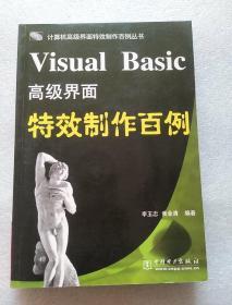 Visual Basic高级界面特效制作百例