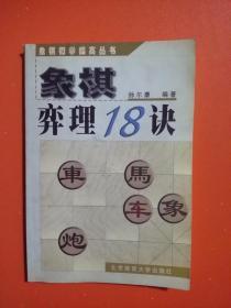象棋初学提高丛书:象棋奕理18诀