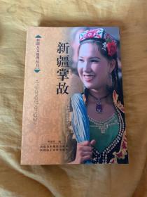 新疆人文地理:新疆掌故