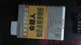 2019肖秀荣考研政治 命题人知识点精读精练