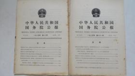 中华人民共和国国务院公报(1985年第21~30号)【10期合售】